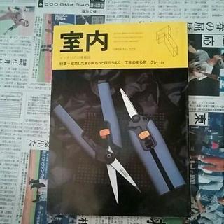 室内 1998 No.523 送料は164円です。