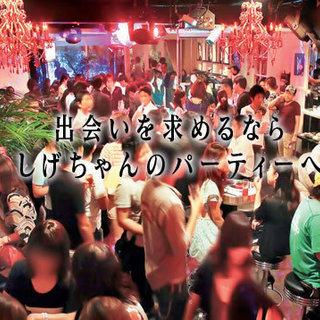 【8月パーティースケジュールのご案内・しげちゃんのパーティー】