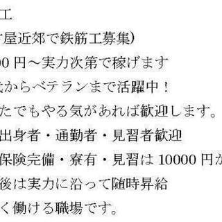 鉄筋工大募集! 20代~ベテランまで活躍中!  日給 ~19000円