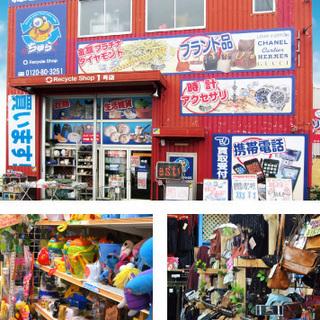 埼玉県 坂戸市 リサイクルショップ ちゅら 洗濯機、冷蔵庫、家電...