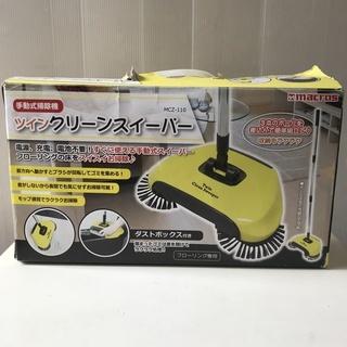 新品  ツインクリーンスイーパー  MCZ-110  電源電池不...