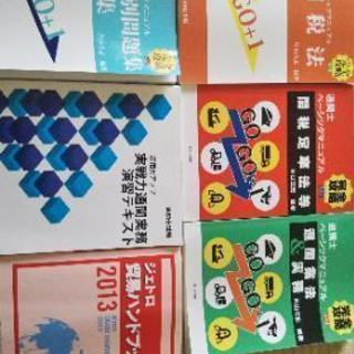 通関士 通信講座テキスト&DVD 2016