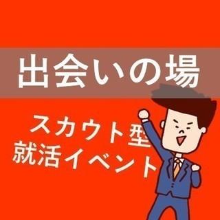 【20卒・名古屋】グループディスカッション形式のスカウト型就活イベント
