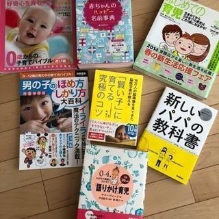 育児関係の本