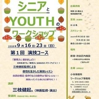 20歳以上OK!【三枝健起監督によるシニアとYouthのワークショ...