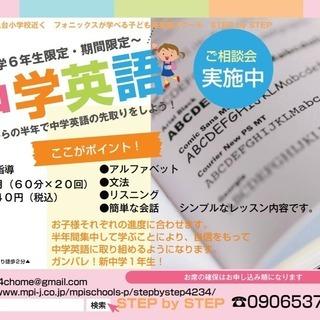 今からの半年で中学英語の先取りをしよう!