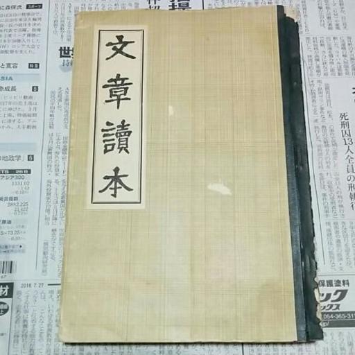 文章読本谷崎潤一郎送料は164円...