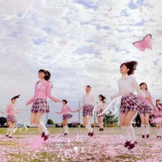 ☆【AKB48】桜の木になろう(TYPE A)☆