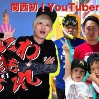 ✨関西初YouTuber事務所✨なにわともあれ🌈YouTubeクリ...