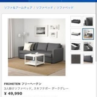 IKEAソファベッド(フリーヘーテン3人掛け)