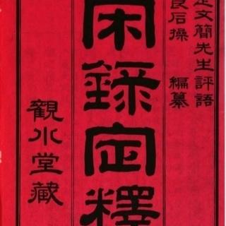 0円 明治12年「宋録定釋」決断とは、信念とは。変革の時代に宋の...