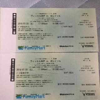本日!28日 ヴィッセル神戸の観戦チケット