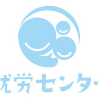 【在宅勤務】WEBデザイナー(PC、スマホ)