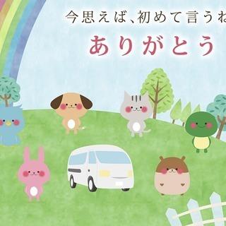 24時間受付、東京都近郊の訪問ペット火葬。動物葬祭ディレクターが...