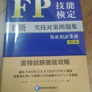FP1級 技能検定 実技対策問題集