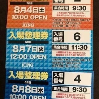 パチンコ&スロット KING 上田店 入場整理券