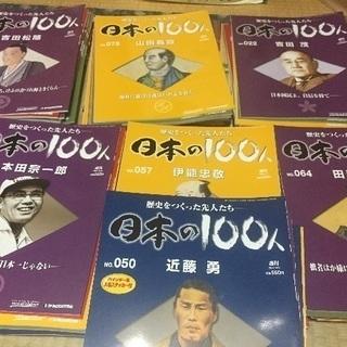 DeAGOSTINI 日本の100人  最終お値下げ