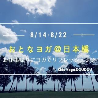 【8/14・8/22ヨガ@日本橋】 少人数なので初めてでも安心!お...