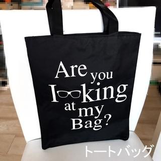 ユーモアなトートバッグ 新品未使用 3種類の中から2つ