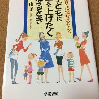 【子どもに手を上げたくなるとき】橘由子★送料無料