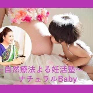 アーユルヴェーダ妊活塾《初級》2日間【修了証発行】9/12.10/17