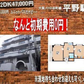 ✨平野区西脇初期費用0円2DK いまだけ✨