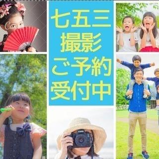 📷七五三 ロケーション撮影📷