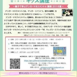 アンガーマネジメントキッズ講座&夏休み特別イベント