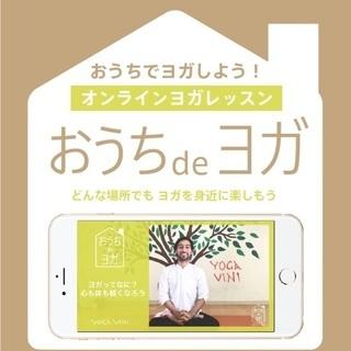 無料オンラインヨガスタジオ【おうちdeヨガ】心と体をかるくしよう♪