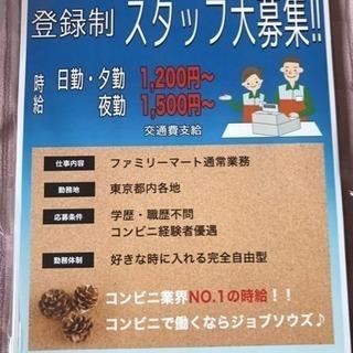 年末年始限定時給+500円❗️コンビニの派遣 アルバイト