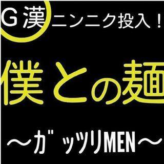 9/20オープンの二郎系ラーメン店です