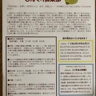 どんぐり倶楽部 (算数国語教室)名谷 北落合