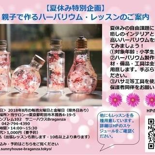 8月限定~【夏休み特別企画】親子で作るハーバリウム~