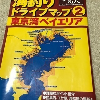 海釣り ドライブマップ2 東京湾ベイエリア 魚