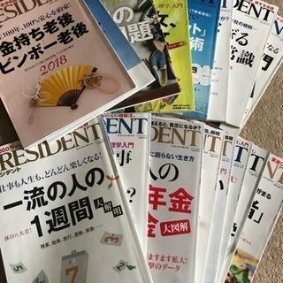PRESIDENT バックナンバー 2017〜