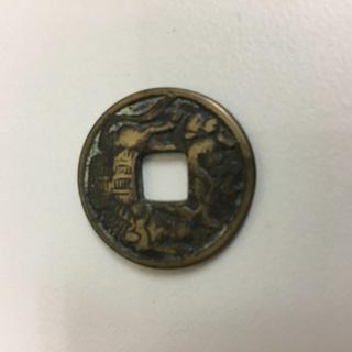 古銭・絵銭・渡来銭・中国古銭・朝鮮古銭など高価買取いたします‼