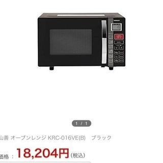 山善 オーブンレンジ KRC-016VE(B) ブラック