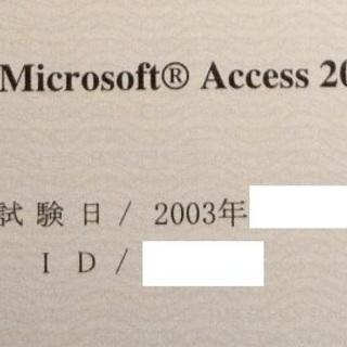 Microsoft EXCEL MOS 資格取得された方(取得ご希...
