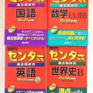 センター試験 過去問研究 4冊