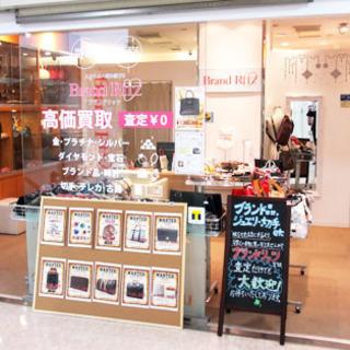 店内キレイです☆高級なブランド品などに囲まれたお店で働きませんか?...