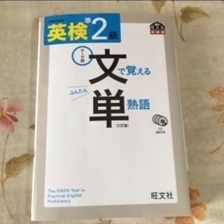 定価1600円 が500円!英検準2級 文で覚える単熟語