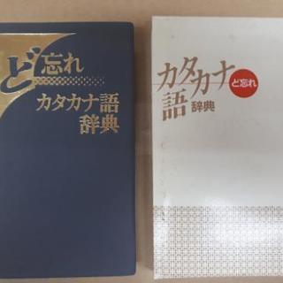 【古書】ど忘れ カタカナ語辞典(全教図)