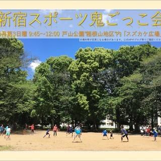 8月19日(日)午前☆新宿スポーツ鬼ごっこ会