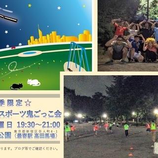 8月3日(金)よるのこうえんスポーツ鬼ごっこ会☆夏季限定☆