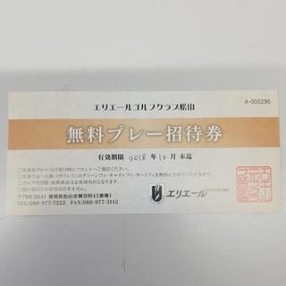 エリエールゴルフクラブ松山無料招待券