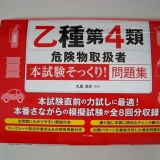 乙種第4類危険物取扱者問題集 本試験そっくり3冊 送料無料
