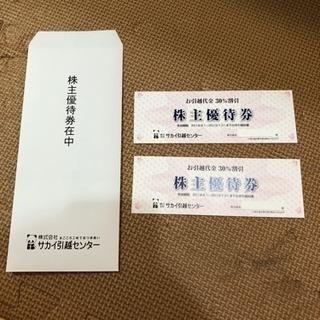 サカイ引越センター  株主優待券