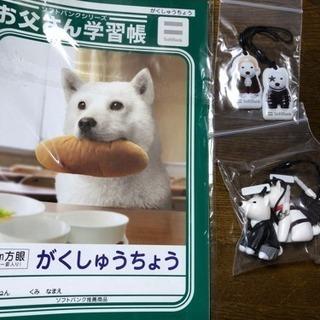 【未使用品】お父さん犬の3点セット