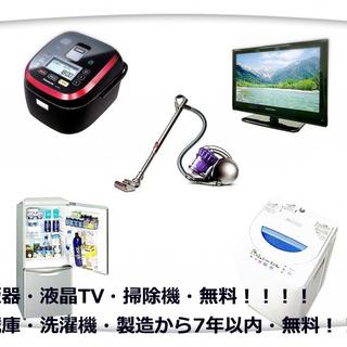 家電、家具、雑貨など、300品目を無料にて引取りしています。  ...