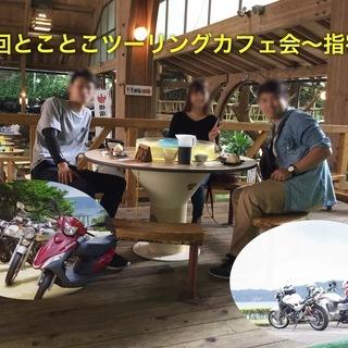 第2回とことこツーリングカフェ会〜長島